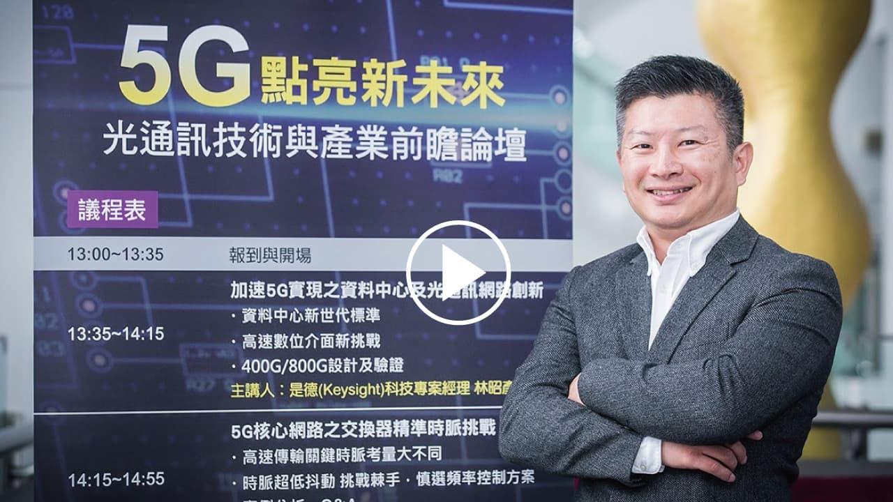 5G核心网路之交换器时脉挑战